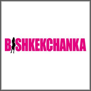 bishkekchanka-1